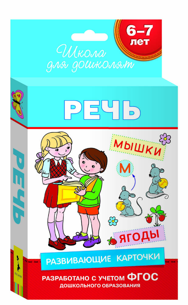 Речь. Развивающие карточки для детей 6-7 лет (набор из 36 карточек)