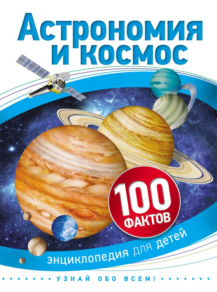 Сью Бэклейк Астрономия и космос лесков и сост все о планетах и созвездиях isbn 9785960302227