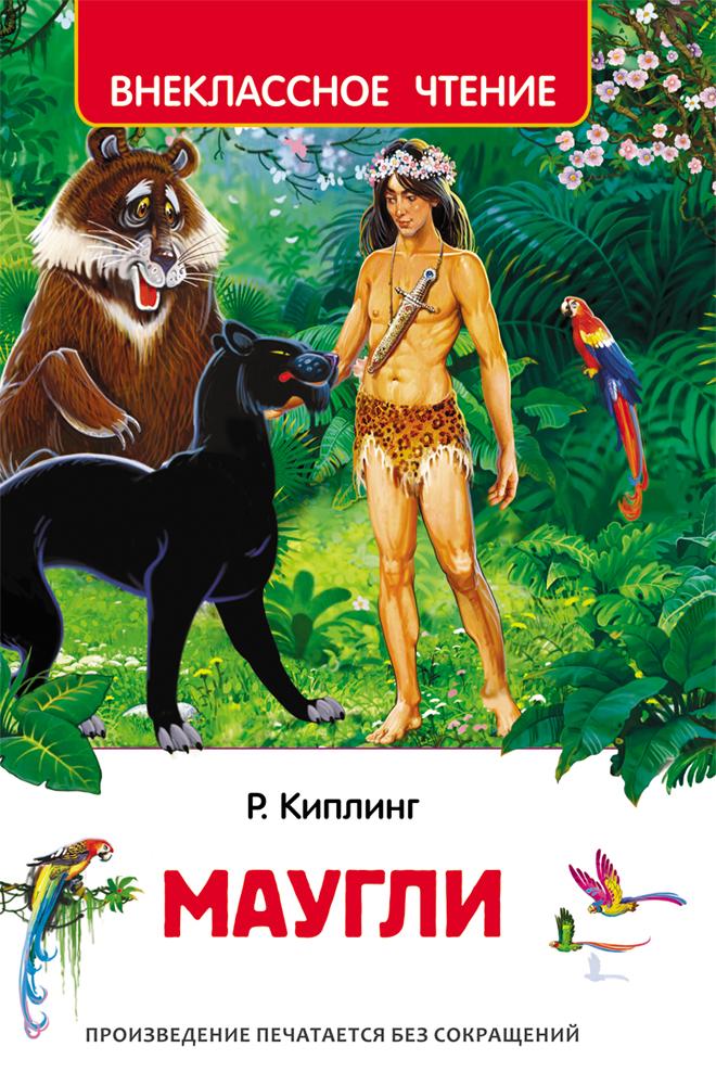 Р. Киплинг Маугли ISBN: 978-5-353-07702-2