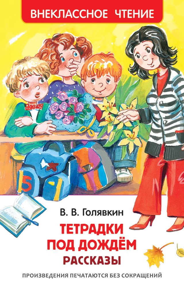 В. В. Голявкин Тетрадки под дождем