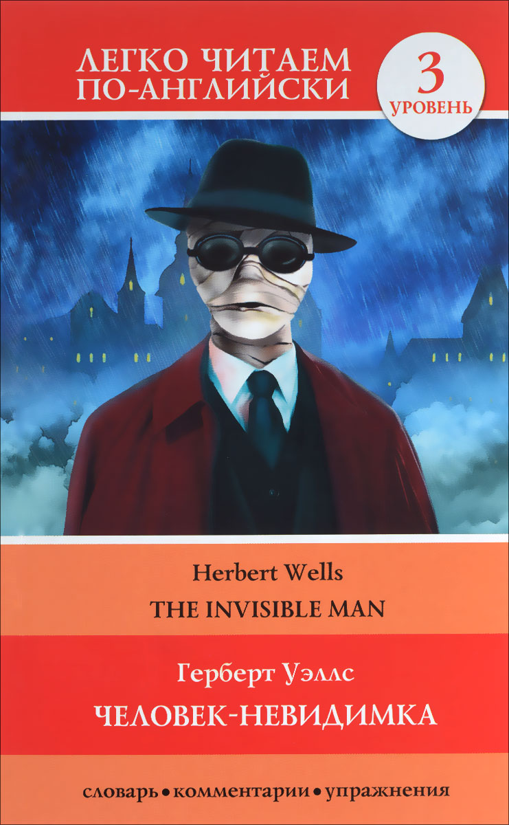 Герберт Уэллс The Invisible Man / Человек-невидимка. Уровень 3 wells h the invisible man a novel in english 1897 человек невидимка роман на английском языке
