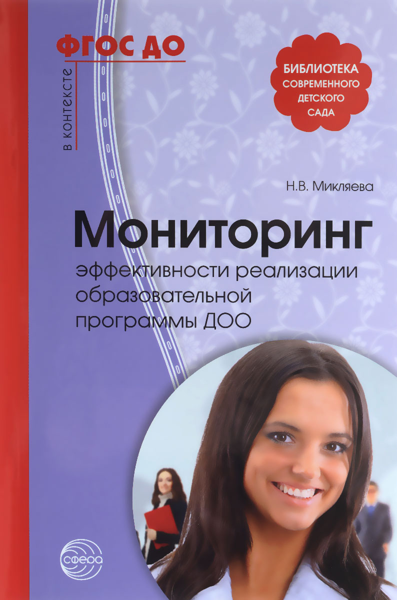 Мониторинг эффективности реализации образовательной программы ДОО