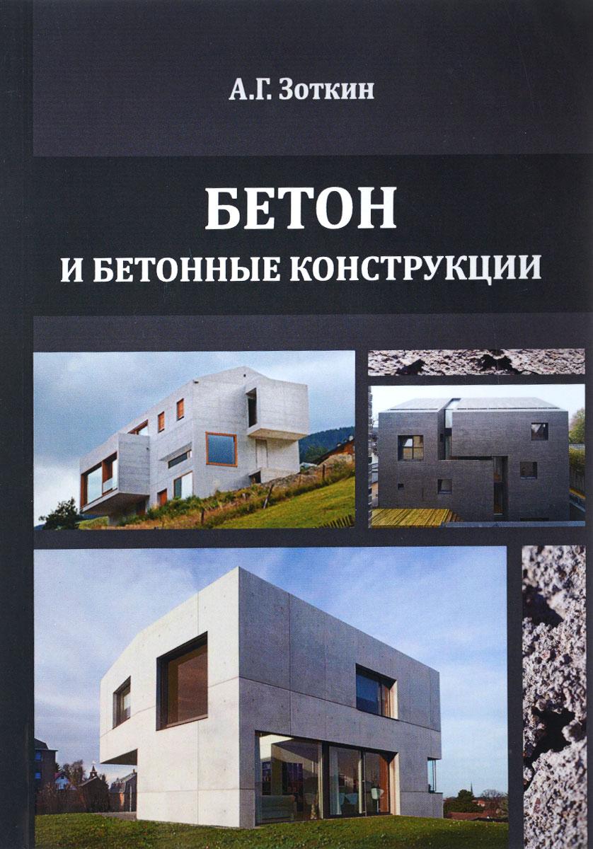 А. Г. Зоткин Бетон и бетонные конструкции. Учебное пособие