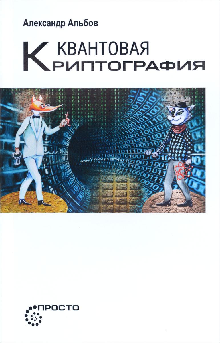 Квантовая криптография. Альбов А.С.