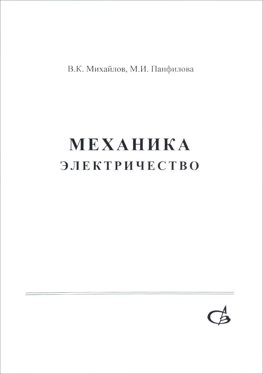 В. К. Михайлов, М. И. Панфилова Механика. Электричество. Учебное пособие
