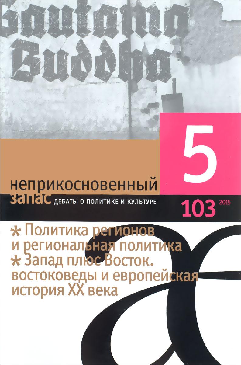 Неприкосновенный запас. Дебаты о политике и культуре, №5 (103), 2015