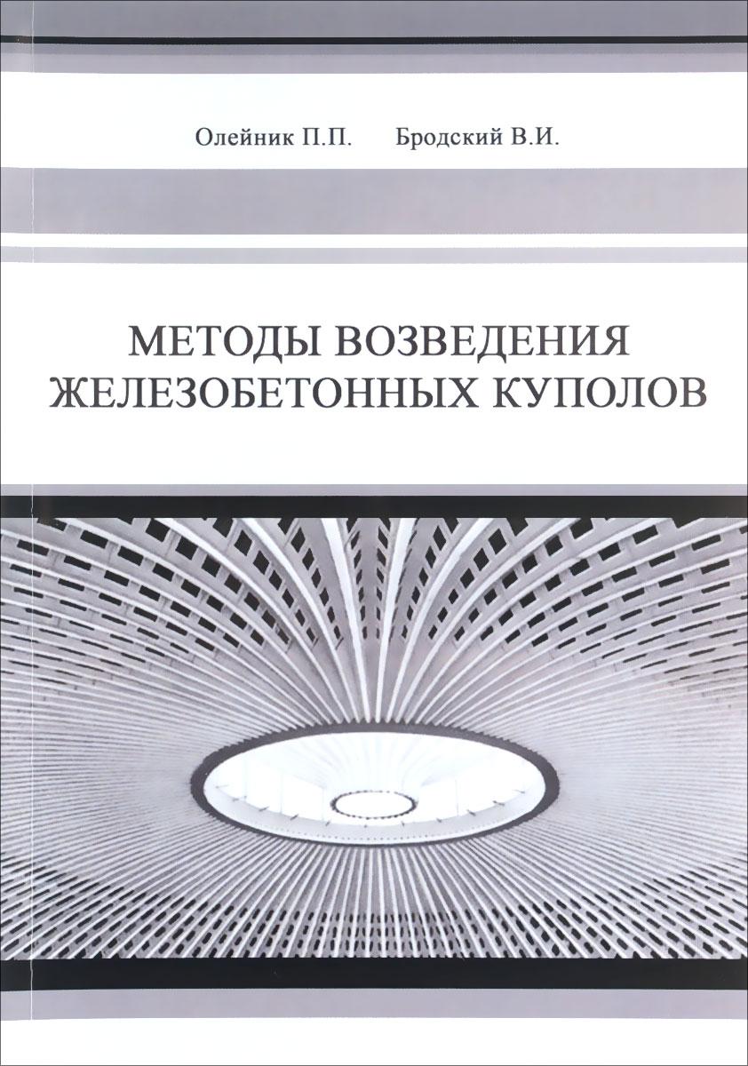 П. П. Олейник, В. И. Бродский Методы возведения железобетонных куполов