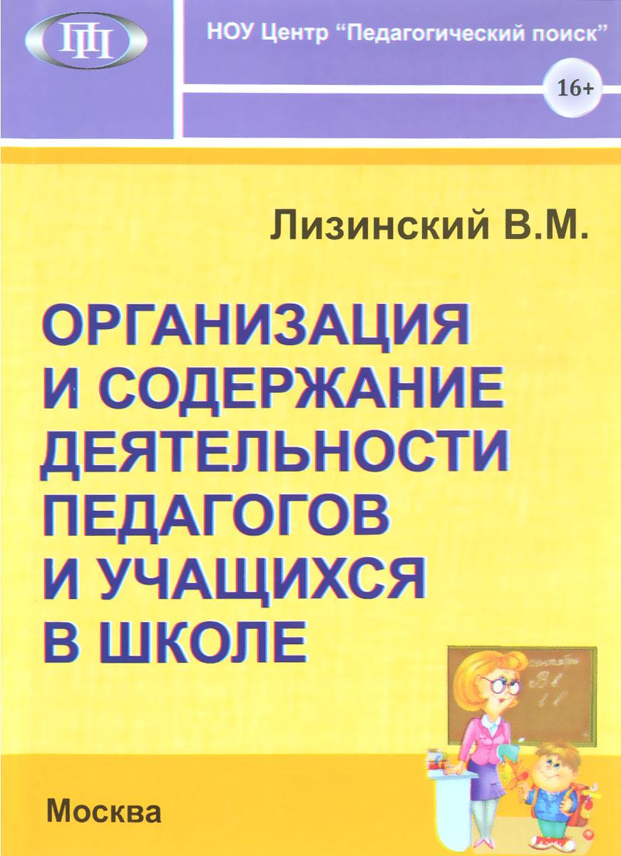 Организация и содержание деятельности педагогов и учащихся в школе