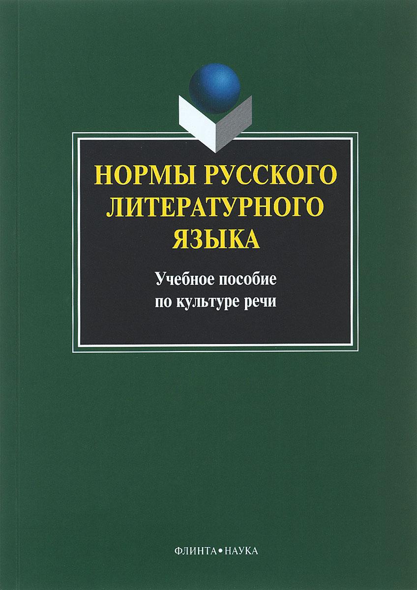 Нормы русского литературного языка. Учебное пособие