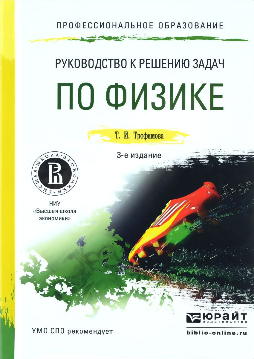 Руководство к решению задач по физике. Учебное пособие. Т. И. Трофимова