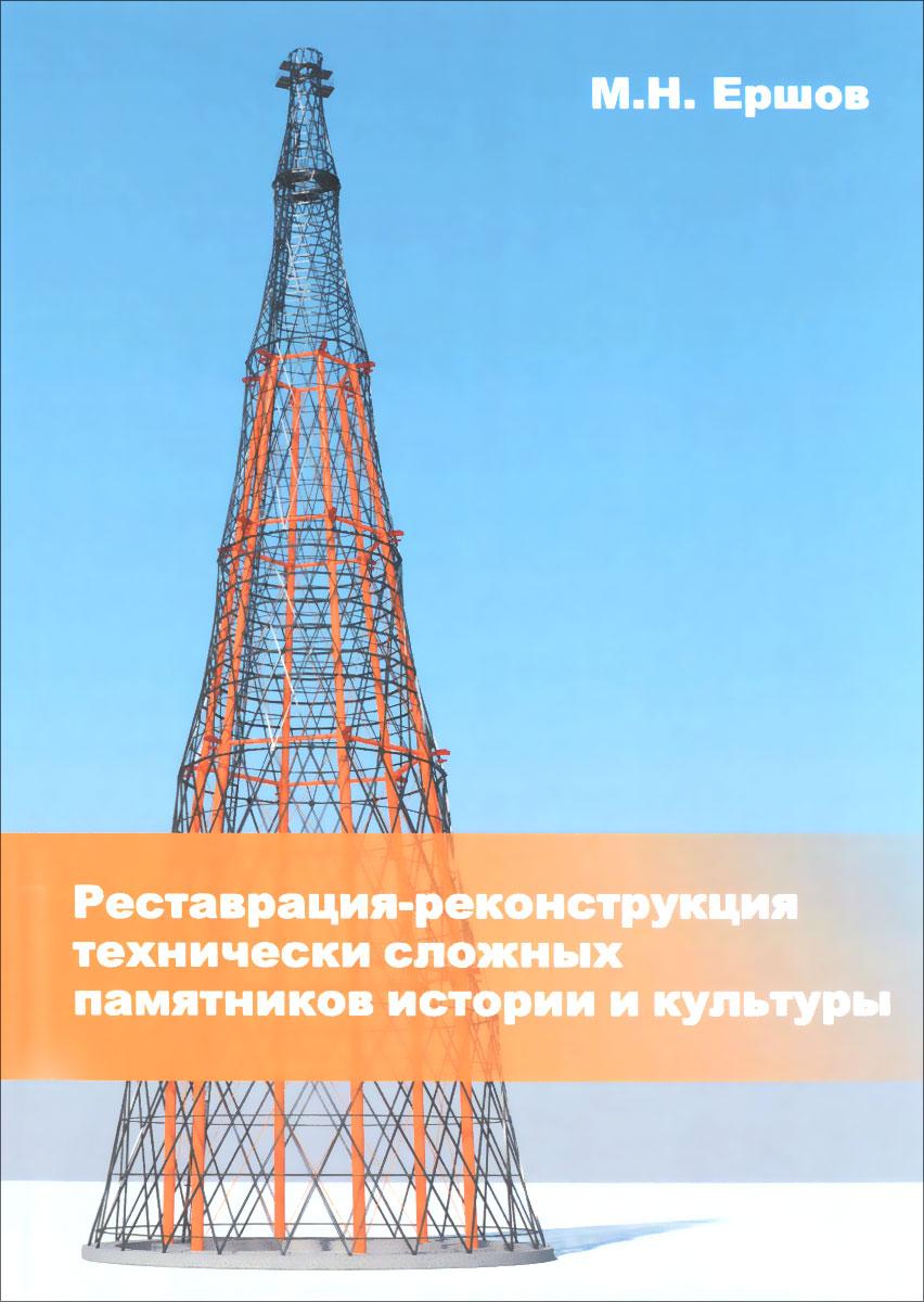 М. Н. Ершов Реставрация-реконструкция технически сложных памятников истории и культуры