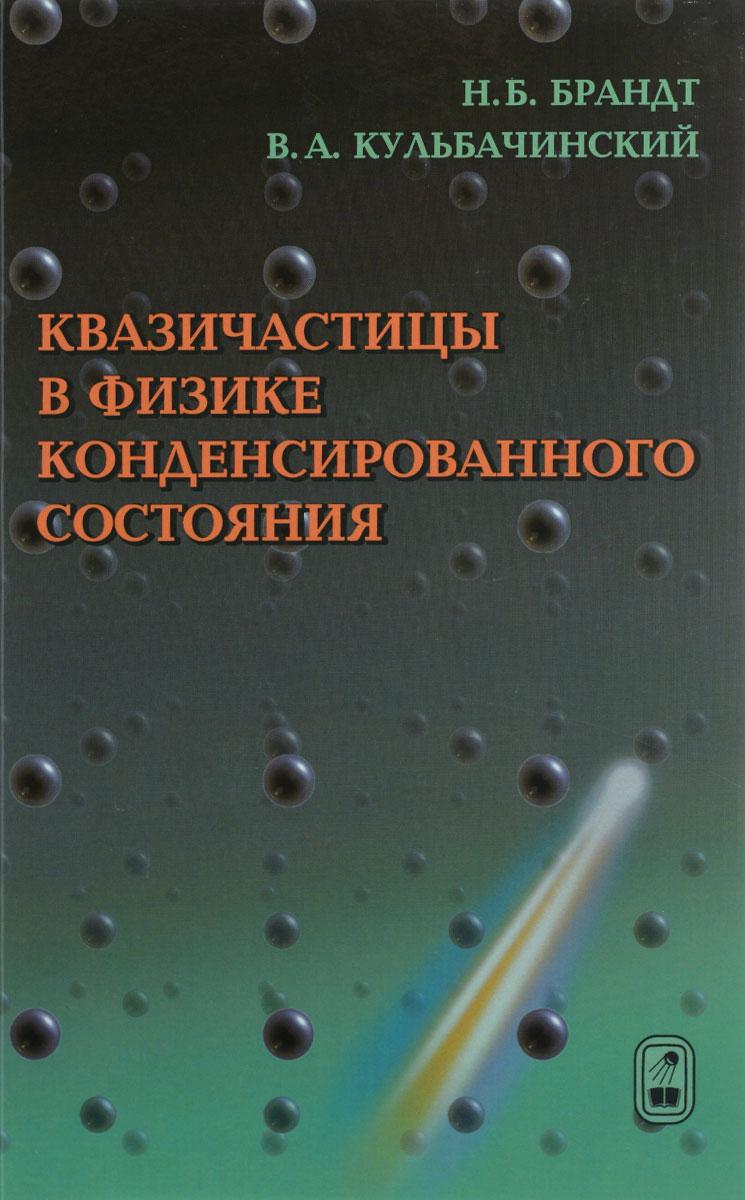 Н. Б. Брандт, В. А. Кульбачинский Квазичастицы в физике конденсированного состояния делоне н б основы физики конденсированного вещества