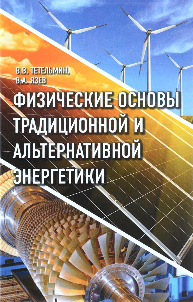 В. В. Тетельмин, В. А. Язев Физические основы традиционной альтернативной энергетики. Учебное пособие в а варданян физические основы оптики