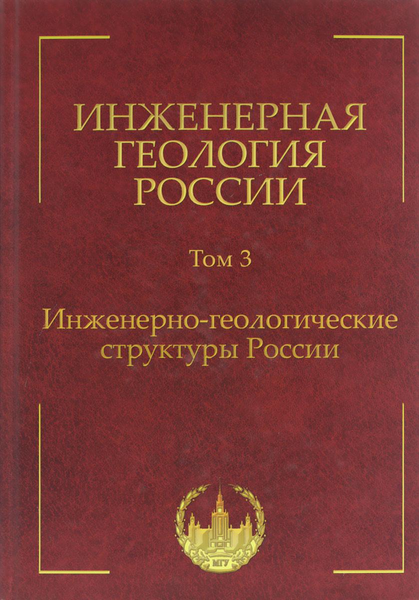 Инженерная геология России. Том 3. Инженерно-геологические структуры России