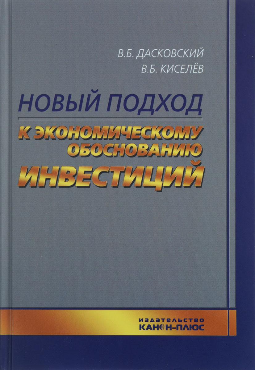 цены  Дасковский В.Б. Киселев В.Б. Новый подход к экономическому обоснованию инвестиций