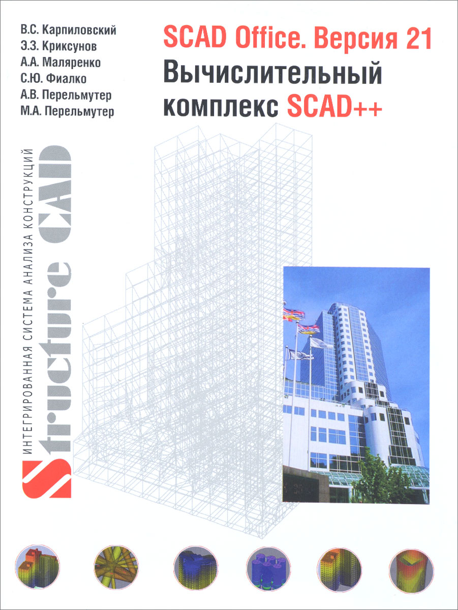 SCAD Office. Версия 21. Вычислительный комплекс SCAD++. В. С. Карпиловский, Э. З. Криксунов, А. А. Маляренко, С. Ю. Фиалко, А. В. Перельмутер, М. А. Перельмутер