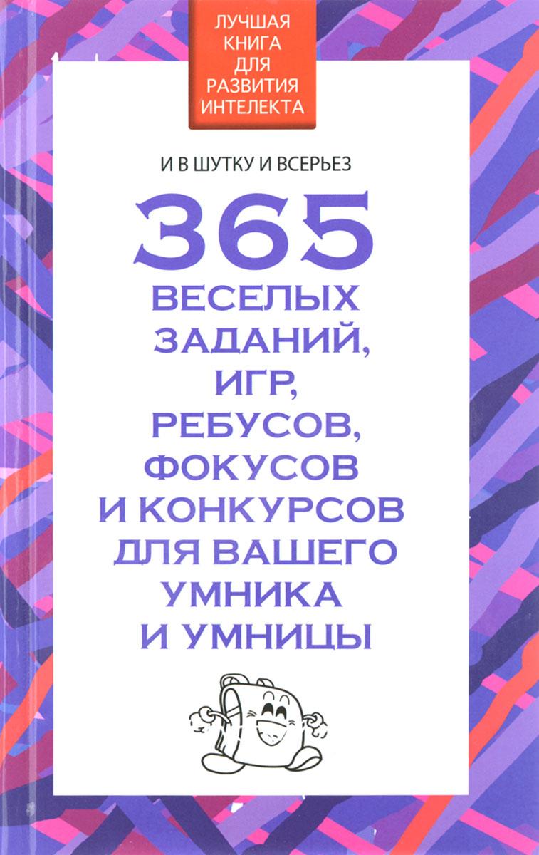 Вера Надеждина 365 веселых заданий, игр, ребусов, фокусов, и конкурсов, для вашего умника и умницы