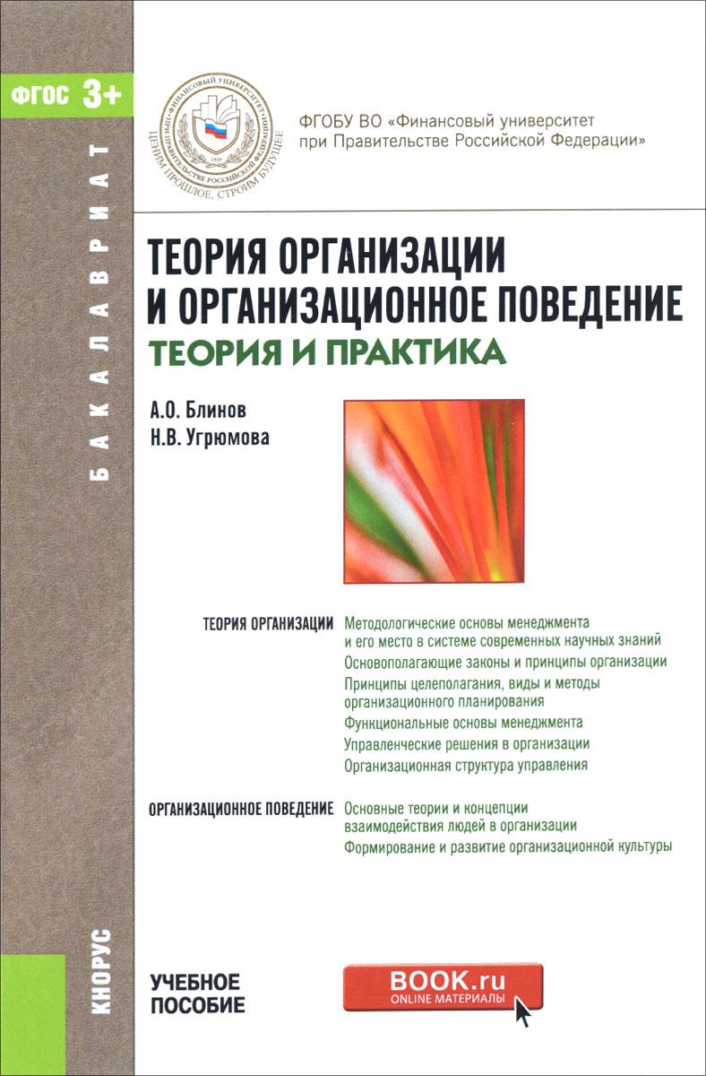 Теория организации и организационное поведение (теория и практика). Учебное пособие
