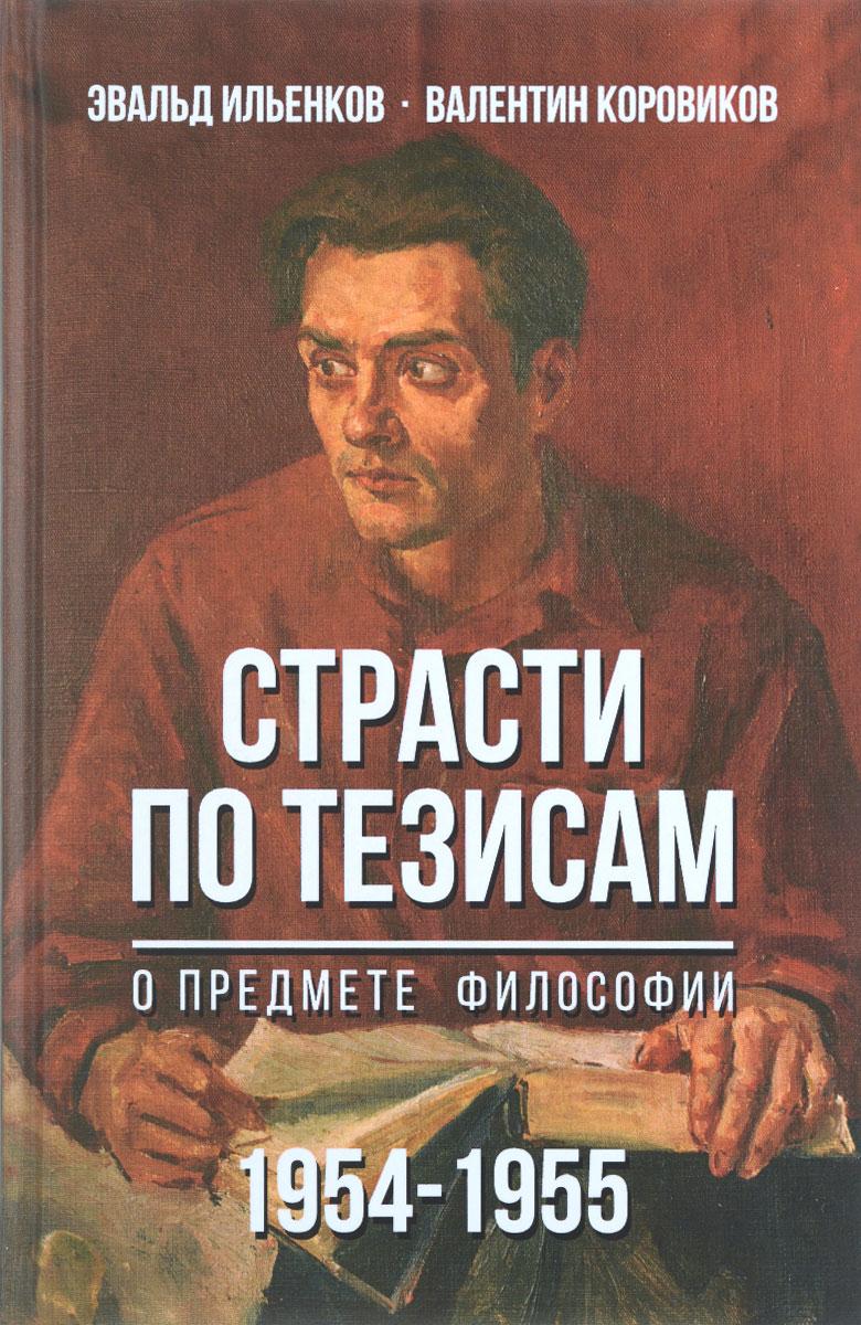 Страсти по тезисам о предмете философии. 1954-1955. Эвальд Ильенков, Валентин Коровников