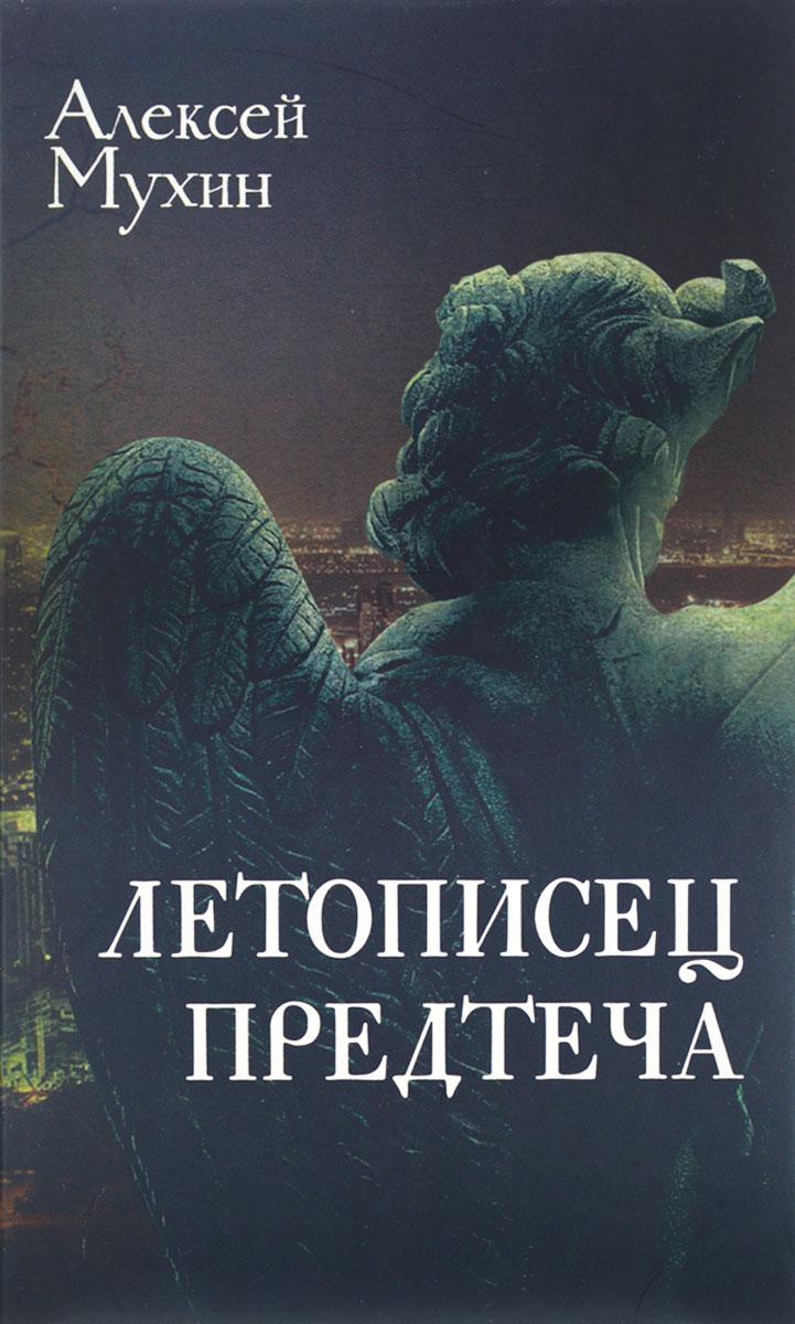 Алексей Мухин Летописец. Предтеча что прописать чтобы jetpack на с рфе