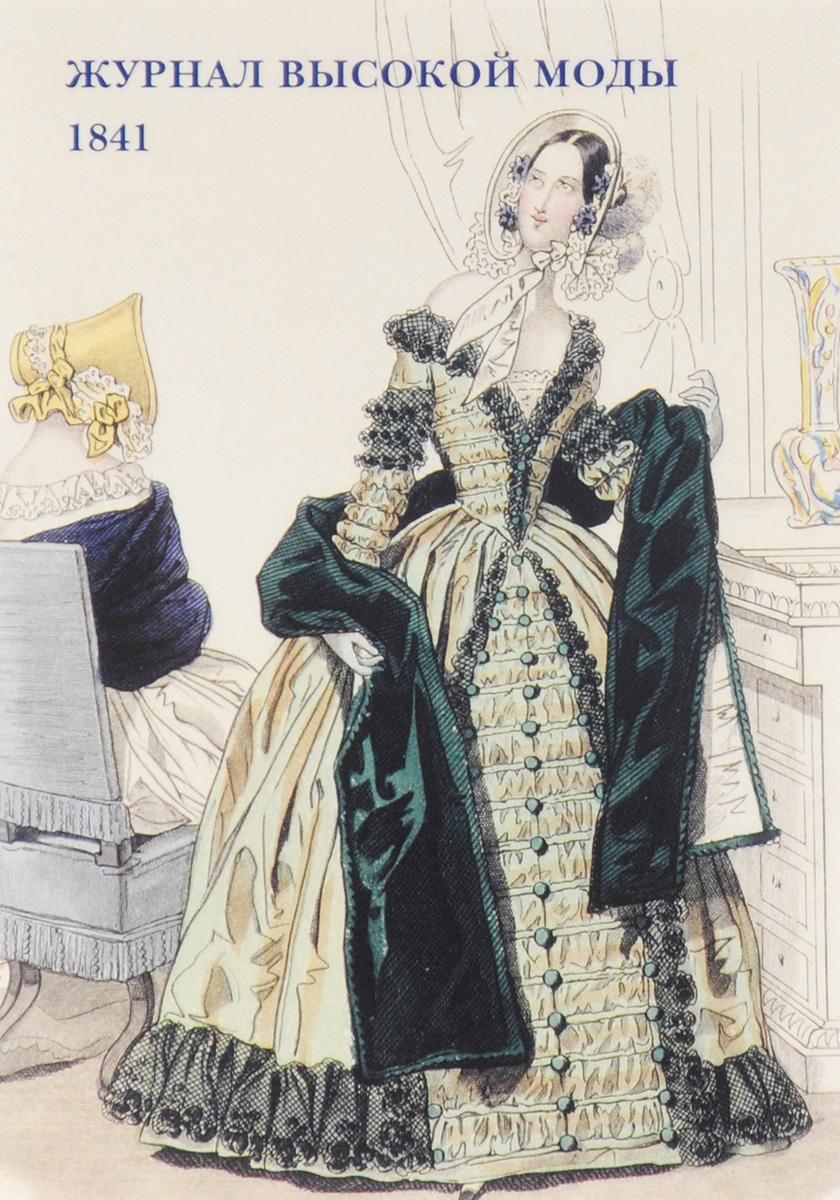 Журнал высокой моды. 1841 (набор из 15 открыток) рыбы набор из 15 открыток