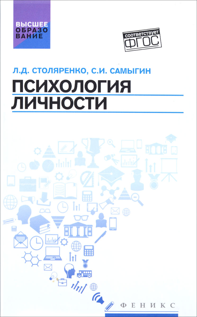 Психология личности. Учебное пособие