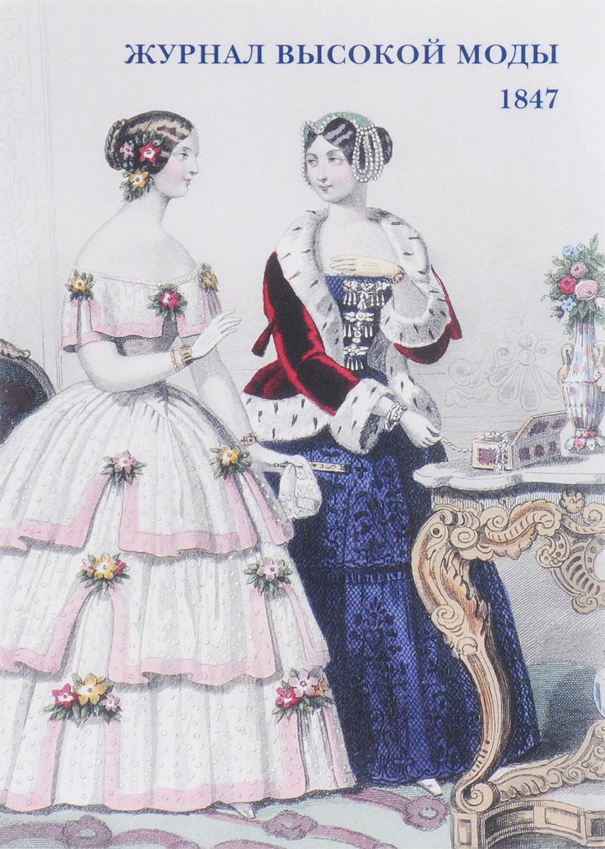 Журнал высокой моды. 1847 (набор из 15 открыток) рыбы набор из 15 открыток