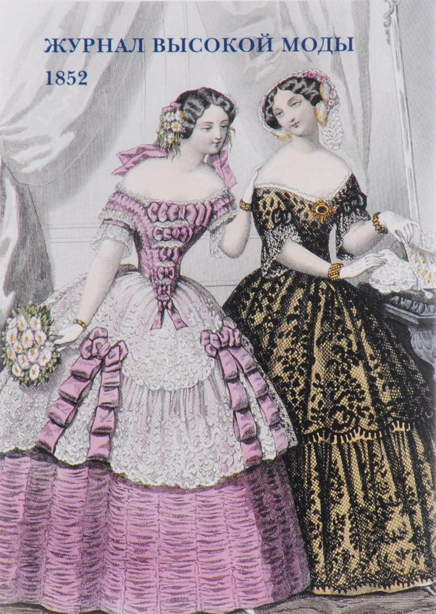 Журнал высокой моды. 1852 (набор из 15 открыток) рыбы набор из 15 открыток