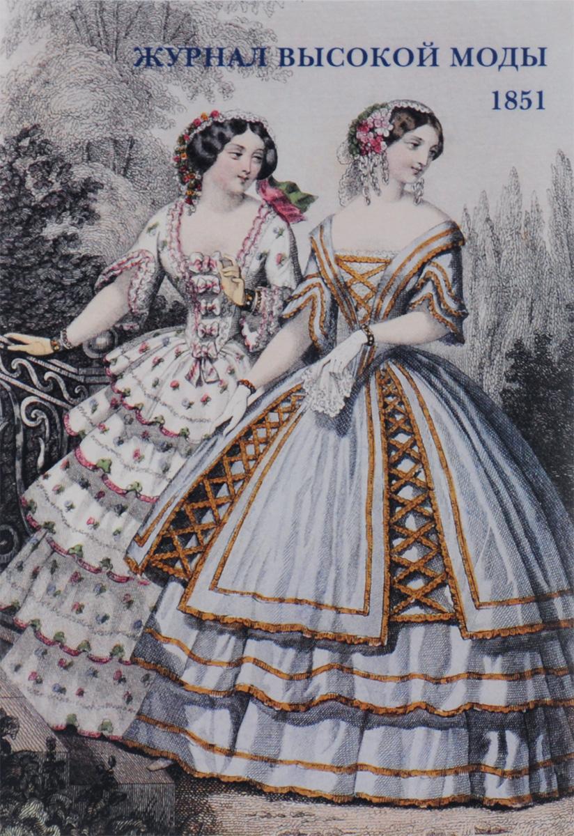 Журнал высокой моды. 1851 (набор из 15 открыток) рыбы набор из 15 открыток