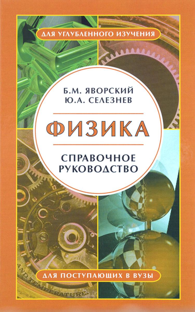 Б. М. Яворский, Ю. А. Селезнев Физика. Справочное руководство т и трофимова физика от а до я справочное пособие