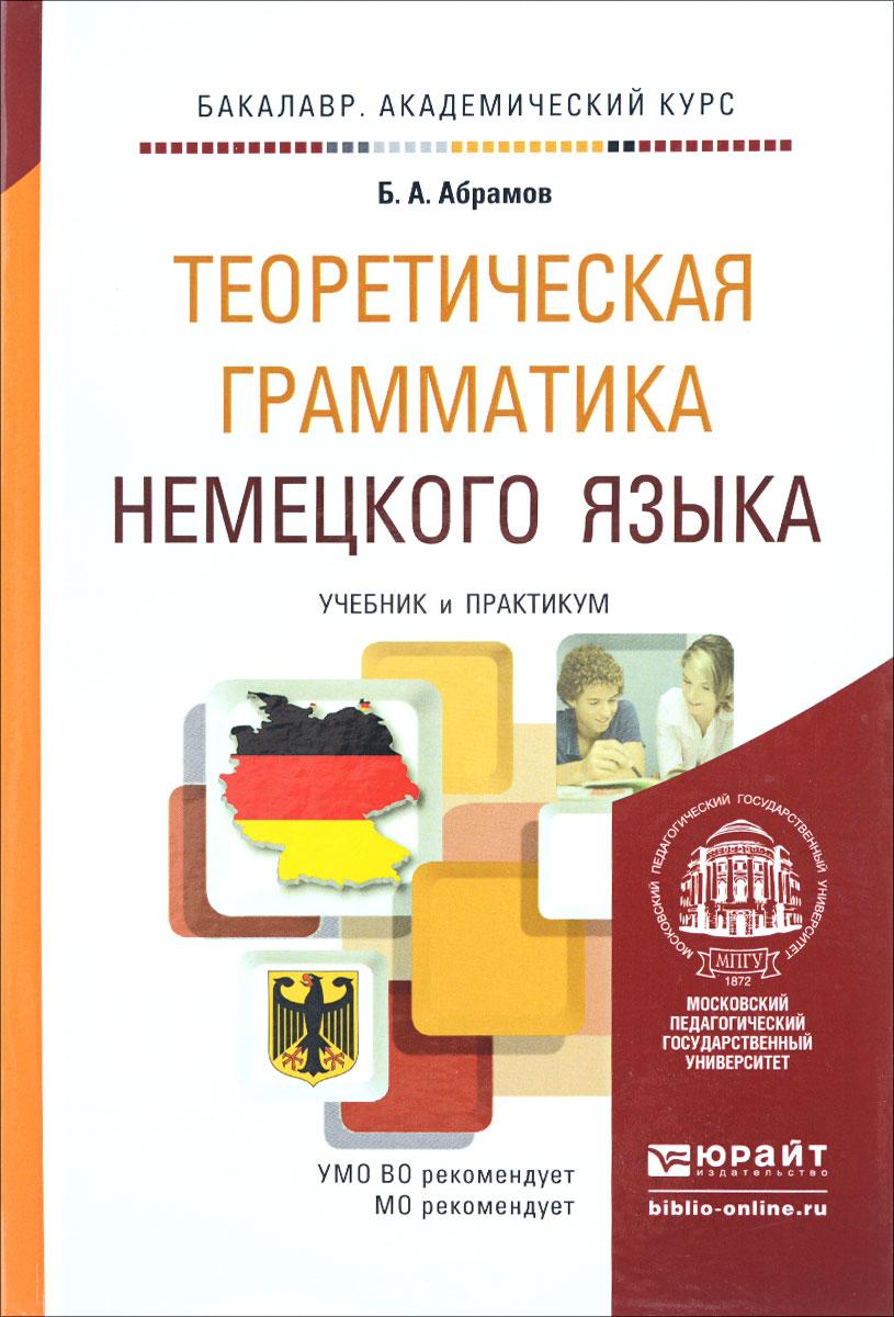Теоретическая грамматика немецкого языка. Учебник и практикум
