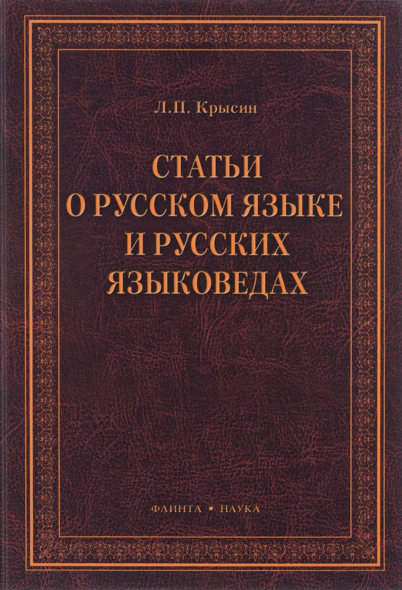 Л. П. Крысин Статьи о русском языке и русских языковедах