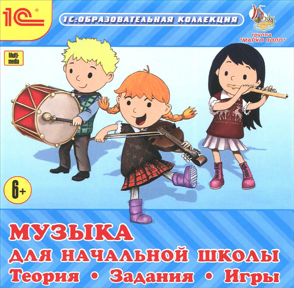 1С:Образовательная коллекция. Музыка для начальной школы. Теория. Задания. Игры