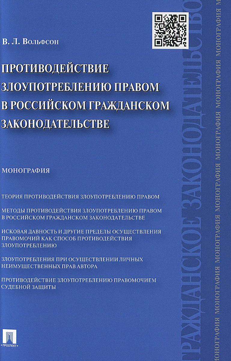 Вольфсон В.Л. Противодействие злоупотреблению правом в российском гражданском законодательстве