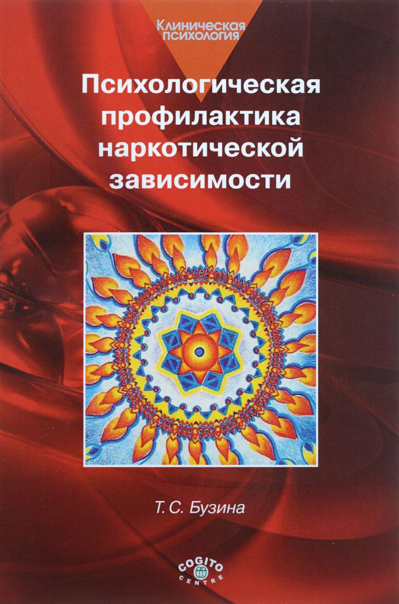 Т. С. Бузина Психологическая профилактика наркотической зависимости т с бузина психологическая профилактика наркотической зависимости