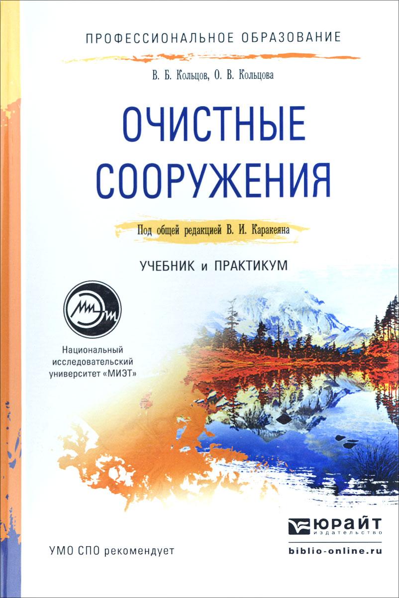 В. Б. Кольцов, О. В. Кольцова Очистные сооружения. Учебник и практикум для СПО фирму действующую в европе