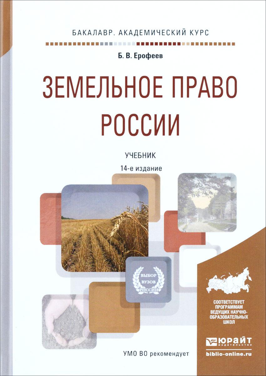 Б. В. Ерофеев, Л. Б. Братковская Земельное право России. Учебник цена и фото