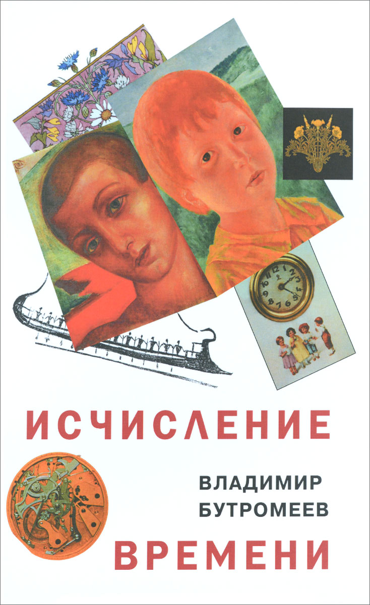 Владимир Бутромеев Исчисление времени