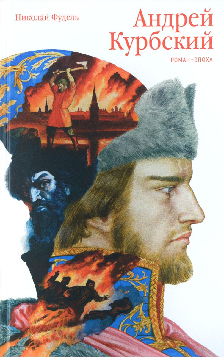 Николай Фудель Андрей Курбский