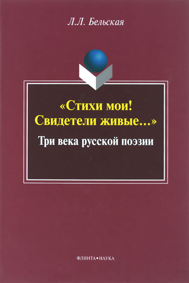 Л. Л. Бельская