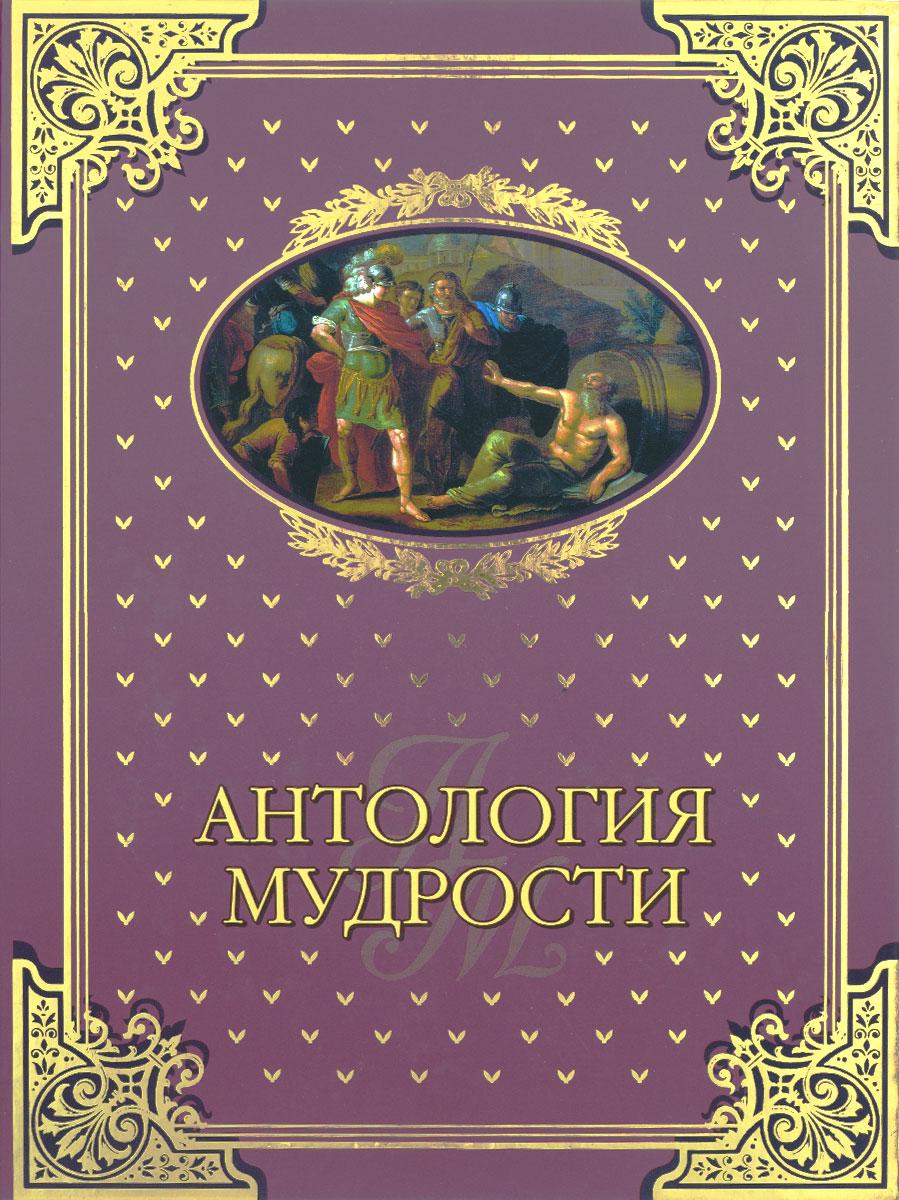 Антология мудрости. Шойхер В.Ю.