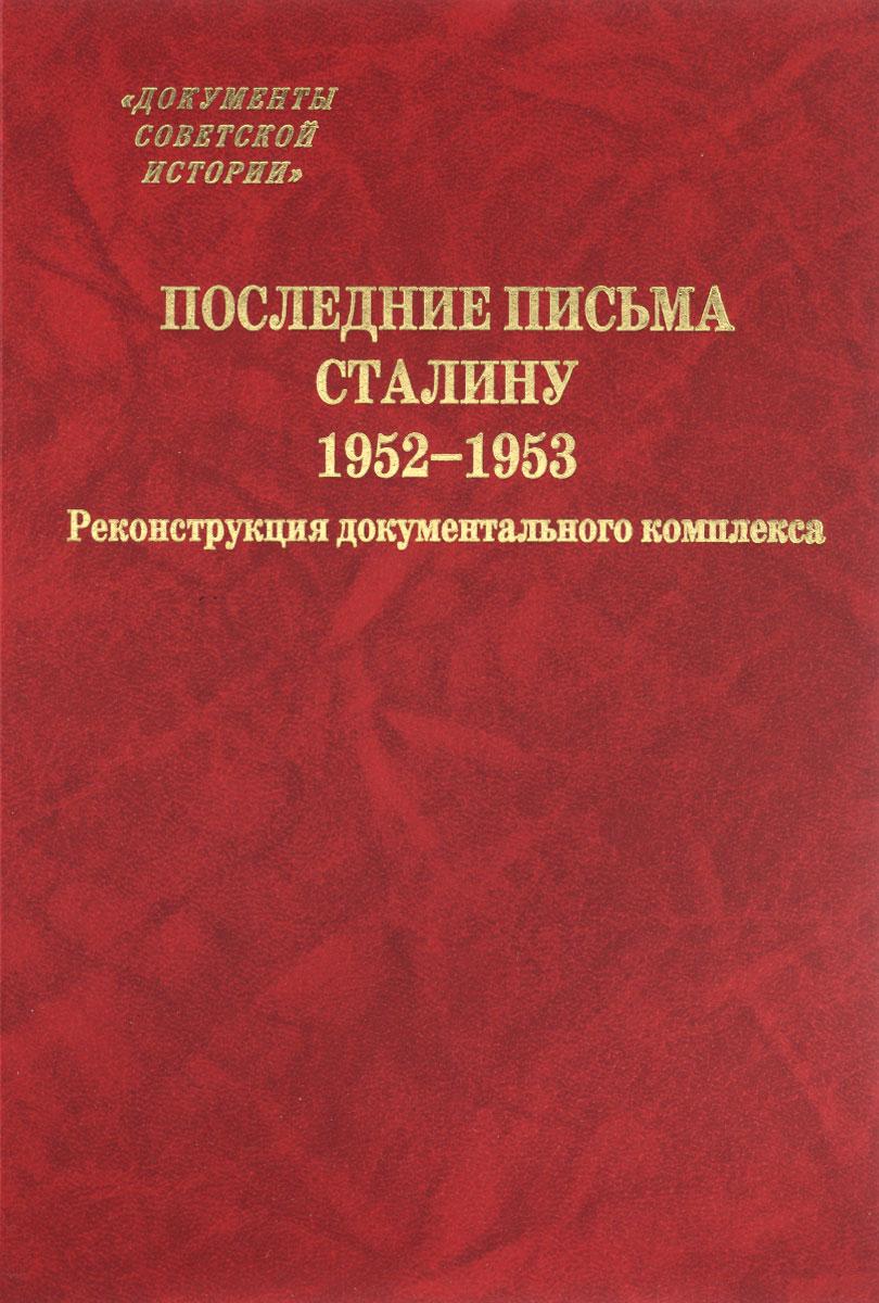Последние письма Сталину. 1952-1953 гг. Реконструкция документального комплекса михаил кобрин в руках сталина барановичская область 1944 1953 гг