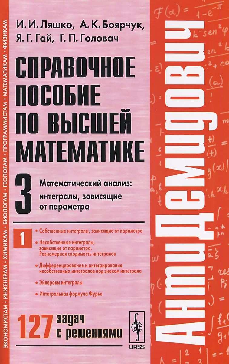 Справочное пособие по высшей математике. Том 3. Часть 1. Математический анализ. Интегралы, зависящие от параметра