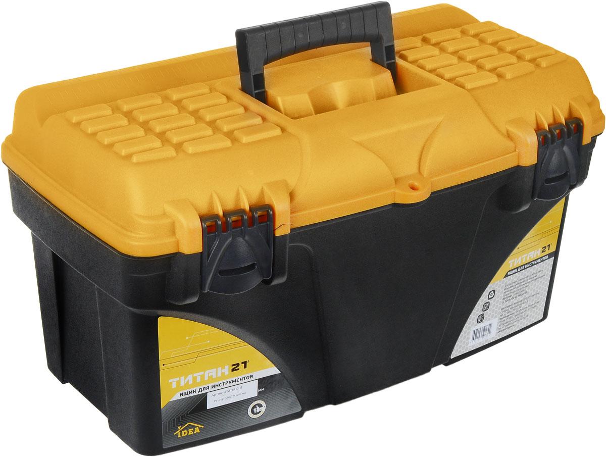 Ящик для инструментов Idea Титан 21, 53 х 27,5 х 29 смМ 2933Ящик для инструментов Титан 21 изготовлен из прочного пластика и предназначен для хранения и переноски инструментов. Вместительный, внутри имеет большое главное отделение. Закрывается при помощи крепких защелок, которые не допускают случайного открывания. Для более комфортного переноса в руках, на крышке ящика предусмотрена удобная ручка.