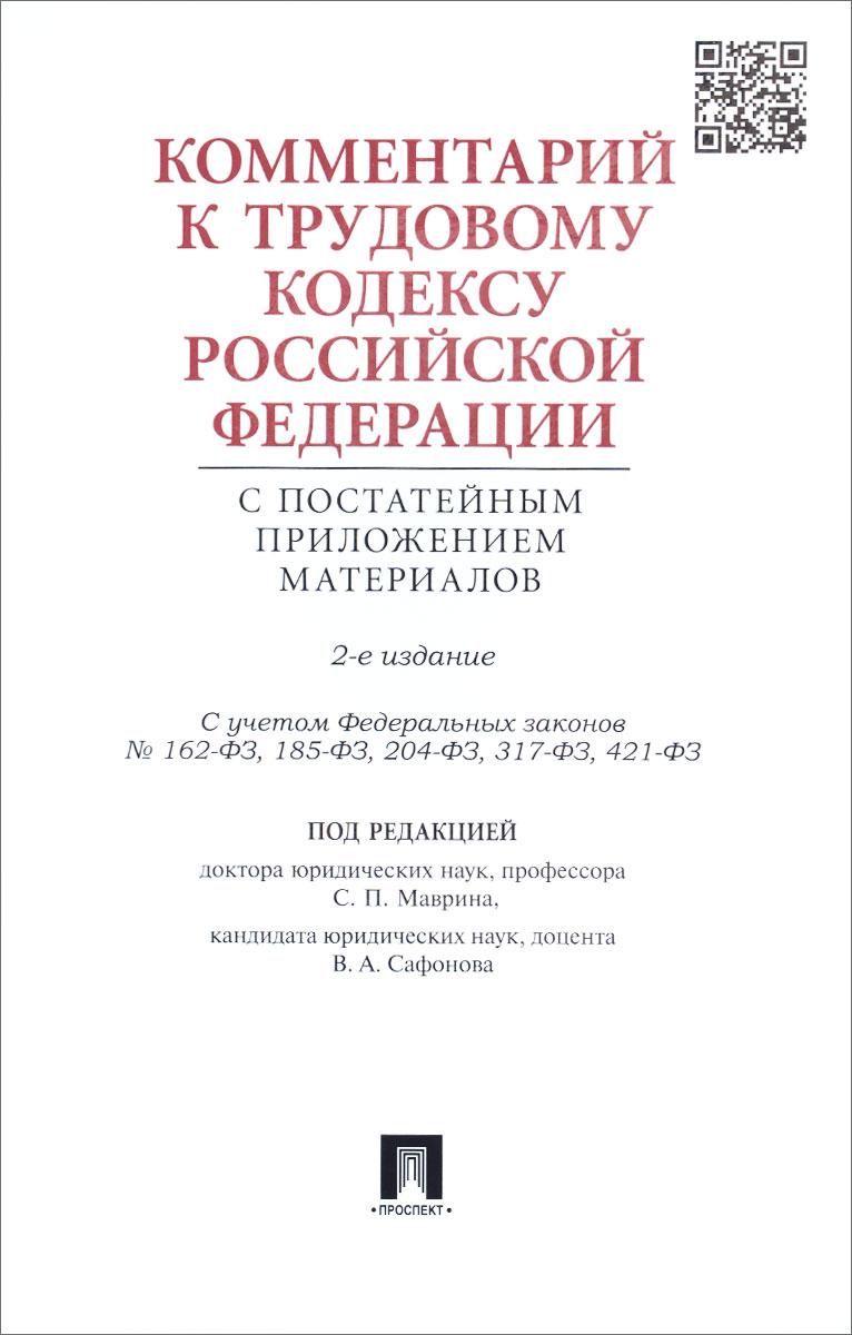 Комментарий к Трудовому кодексу Российской Федерации с постатейным приложением материалов