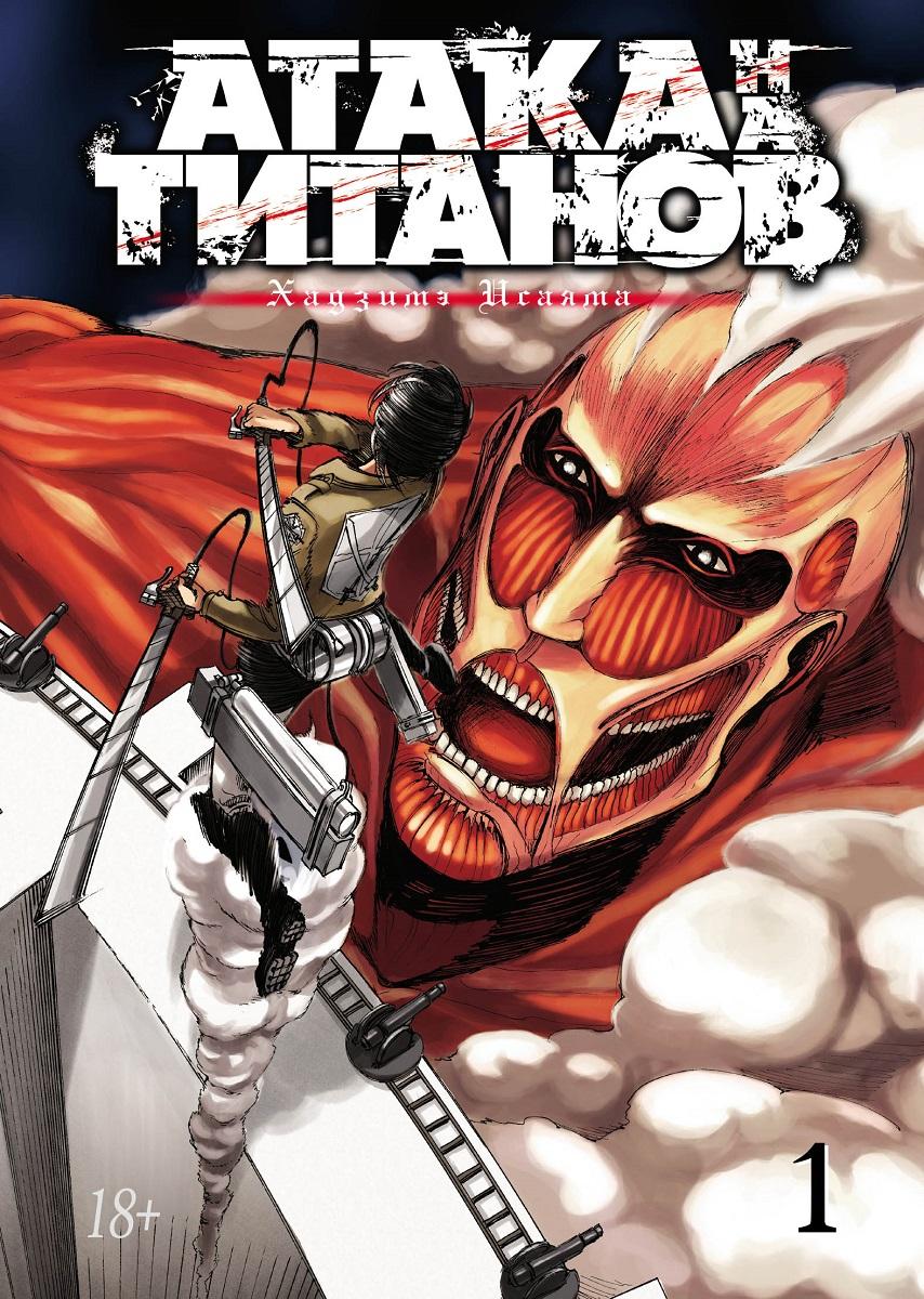Хадзимэ Исаяма Атака на титанов. Книга 1