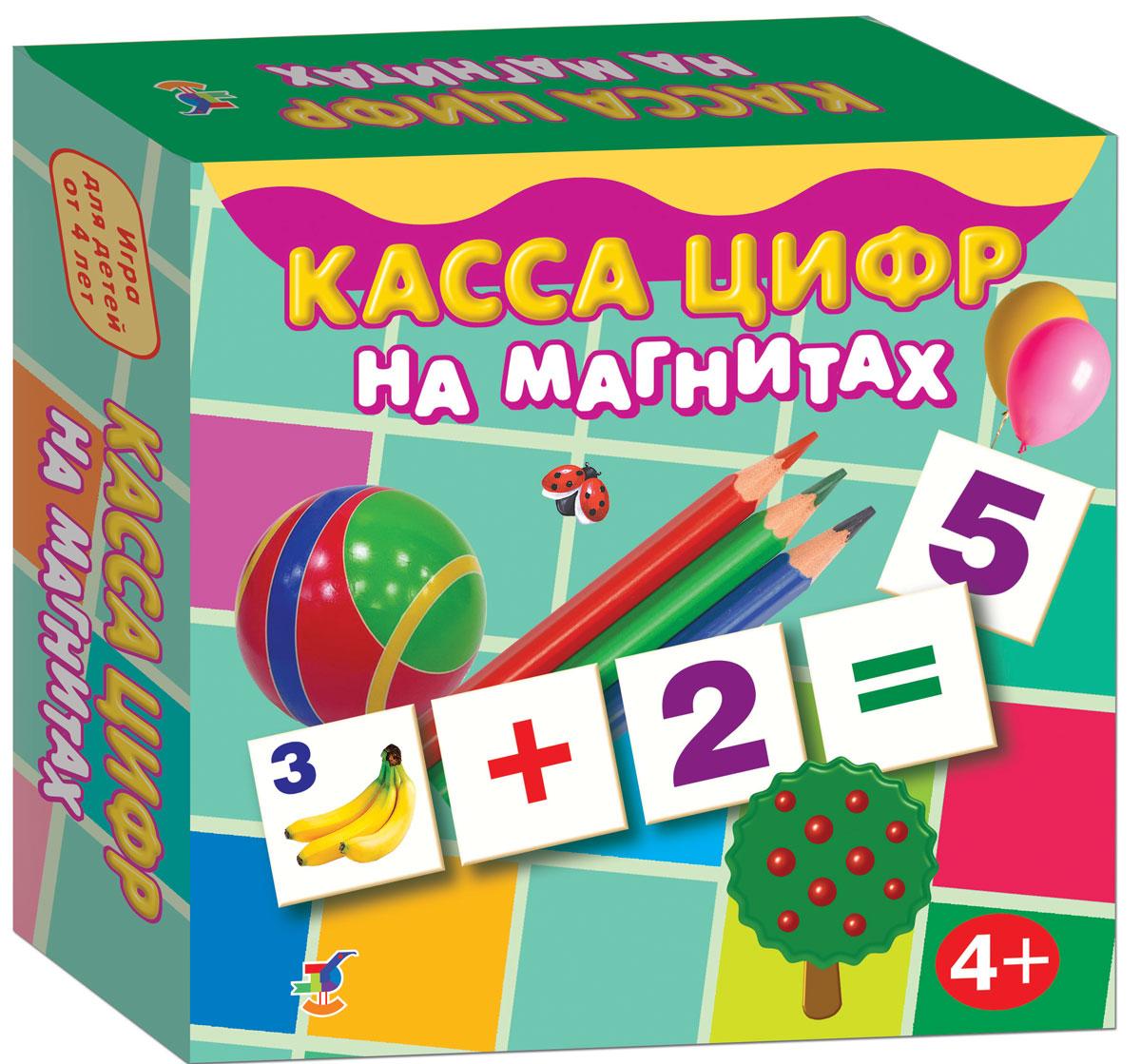 Дрофа-Медиа Касса цифр на магнитах дрофа медиа магнит в коробке карточки с животными на магнитах