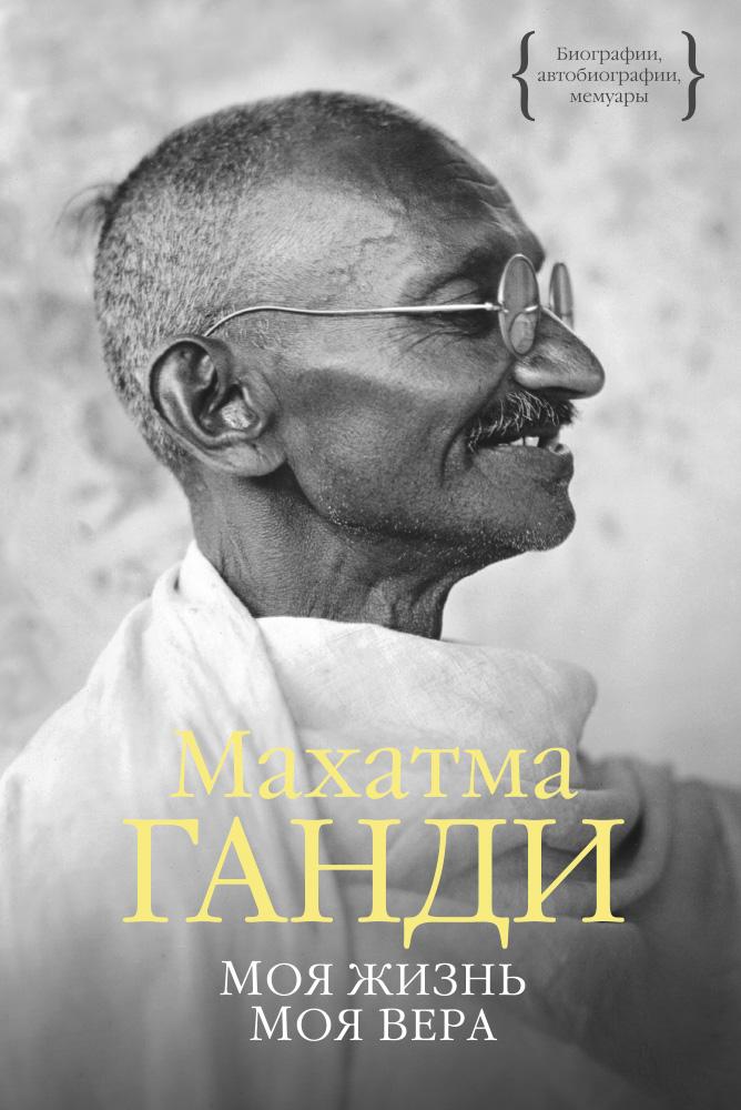 Моя жизнь. Моя вера. Ганди М.