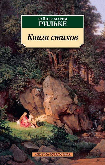 Райнер Мария Рильке Книги стихов
