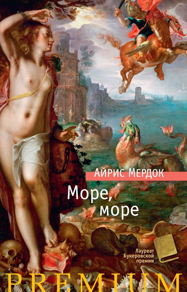 книги эксмо море море Айрис Мердок Море, море